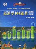 經濟學100題型測驗題庫