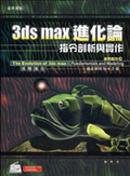 3ds max進化論:指令剖析與實作:fundamentals and modeling