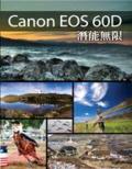 Canon EOS 60D潛能無限