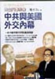 天安門事件後中共與美國外交內幕:一位中國大陸外交官的歷史見證
