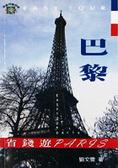 省錢遊巴黎