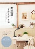 微設計-家的生活手帖:只要一點小改變就能輕鬆實踐好感家屋