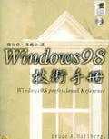 Windows 98技術手冊