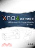 XNA 4遊戲程式設計:適用Windows PC、Phone、Xbox 360