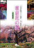 東京花の旅