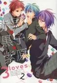 3loves 2 赤司→黒子←紫原
