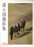 大西北紀行:羅小韻攝影集