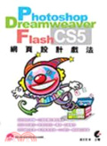 Photoshop & Dreamweaver & Flash CS5網頁設計戲法