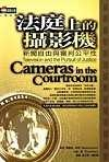 法庭上的攝影機