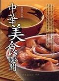 中華美食趣聞