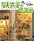 及川久美的娃娃屋:利用廢棄品或身邊小物動手DIY的樂趣