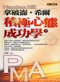 積極心態成功學(下)-行動智QJSMP 03