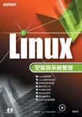 Linux安裝與系統管理