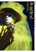 卡薩諾瓦的祕密狂歡:關耀輝威尼斯彩色攝影故事集