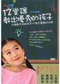 12堂課教出優秀的孩子:沒有教不好的孩子-只有不會教的父母