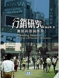 行銷研究:實務與理論應用:practices and theoretical applications