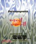 電磁學:宏觀電磁學-光學和狹義相對論