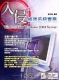 入侵偵測系統實務WinSnort for Windows 2003 Server
