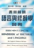 書林簡明語言與修辭學詞典