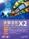 會聲會影X2:影片剪輯.特效.燒錄