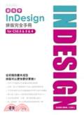 跟我學InDesign排版完全手册:for CS5.5 & 5 & 4
