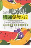 如何吃水果- 增強免疫力?:人人必備的吃水果防癌指南