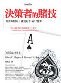 決策者的賭技:經營如賭局-創造好手氣12撇步