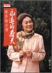 永遠的春天:陳香梅自傳:the autobiography of Anna Chennault