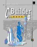 C++ Builder 4徹底研究