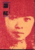 中國現代作家選集(2) 蕭紅