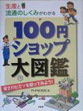 生産と流通のしくみがわかる100円ショップ大図鑑:安さのヒミツを探ってみよう!