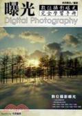 曝光:數位攝影曝光完全學習手冊:數位攝影曝光