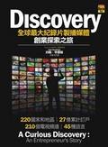 Discovery:全球最大紀錄片製播媒體-創業探索之旅!