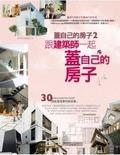 蓋自己的房子:30個造屋造夢的家故事2:跟建築師一起蓋自己的房子