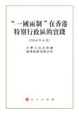 """""""一國兩制""""在香港特別行政區的實踐"""