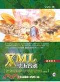 最新標準XML技術實務