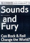 聲音與憤怒:搖滾樂可能改變世界嗎?:can rock & roll change the world?