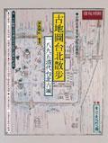 古地圖台北散步:一八九五清代台北古城