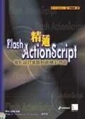 精通Flash ActionScript