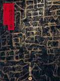 中國書法之旅