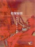 歌聲魅影:歌曲敘事與中文電影:song narration and Chinese-language cinema