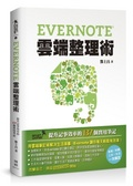Evernote雲端整理術:提升記事效率的137個實用筆記
