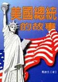 美國總統的故事:及其與中國的關係