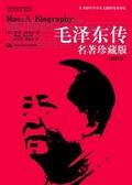 Mao : A Biography