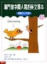 專門替中國人寫的英文課本初級版(下冊)