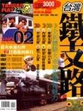 台灣鐵支路