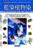 藍染植物染:DIY活用百科