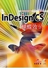 InDesign CS蝴蝶效IN