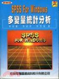 SPSS for Windows多變量統計分析