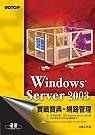 Windows Server 2003實戰寶典:網路管理
